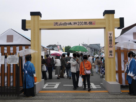 20141015_gate