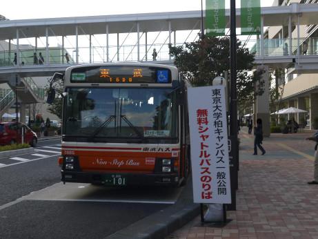 20141026_shuttle_bus
