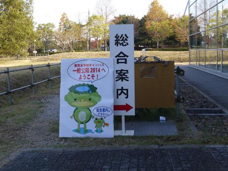 20141026_sougou_annai