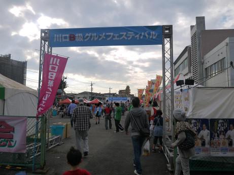 20141027_kawaguti_gate