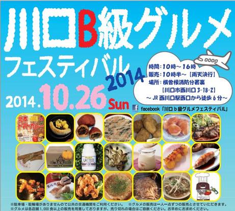 20141027_kawaguti_poster