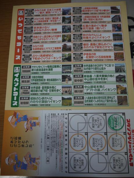 20141031_stamp_rally