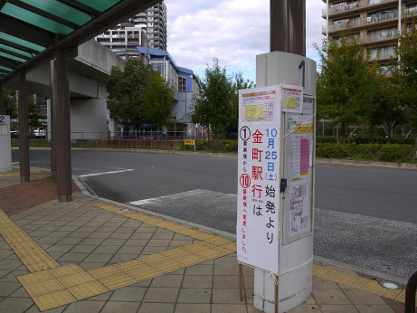 20141104_bus_stop_waseda
