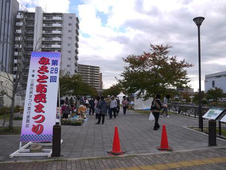 20141104_free_market