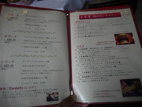20141108_menu2