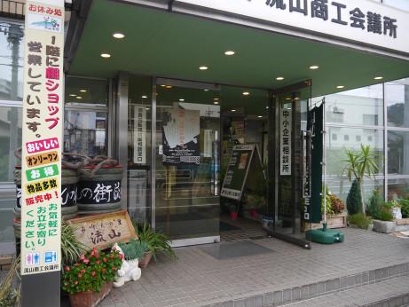 20141111_syoukou_kaigisyo