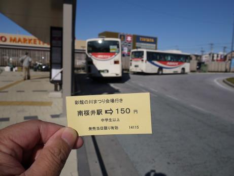 20141116_ticket_01