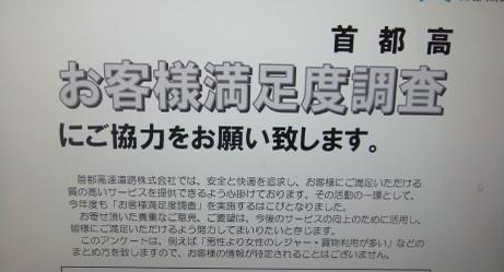 20141119_manzokudo