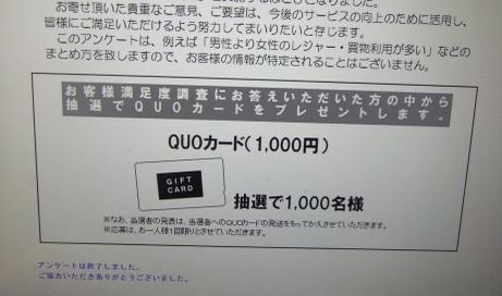 20141119_manzokudo2
