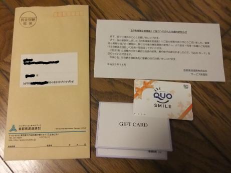 20141119_quo_card