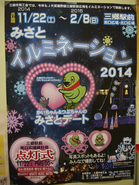 20141123_poster