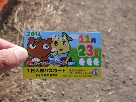20141124_passport_1