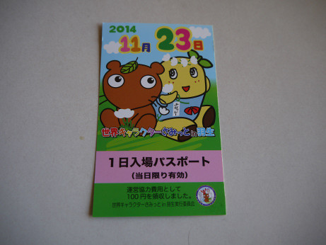20141124_passport_2