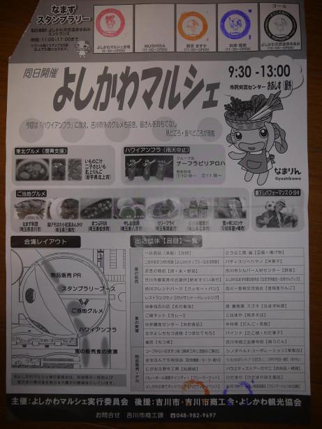 20141125_map_ura