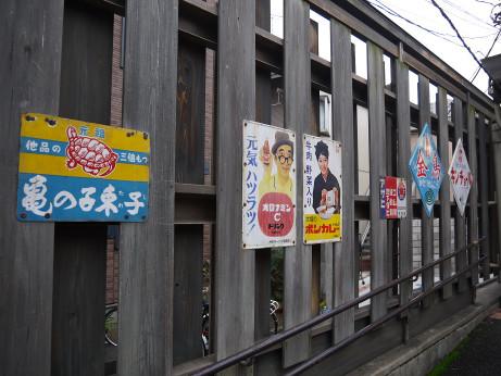 20141208_minowabasi_st3