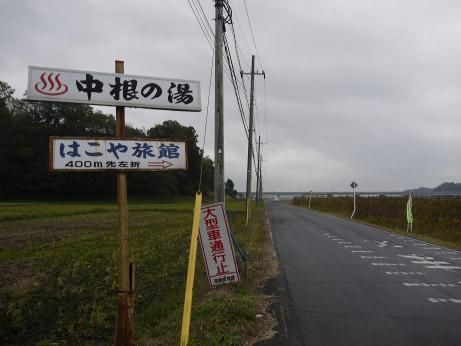 20141212_onsen
