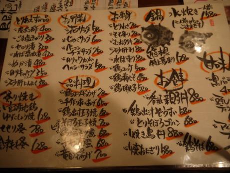 20150103_menu1