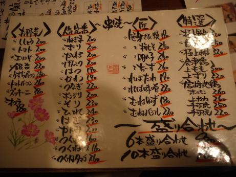20150103_menu2