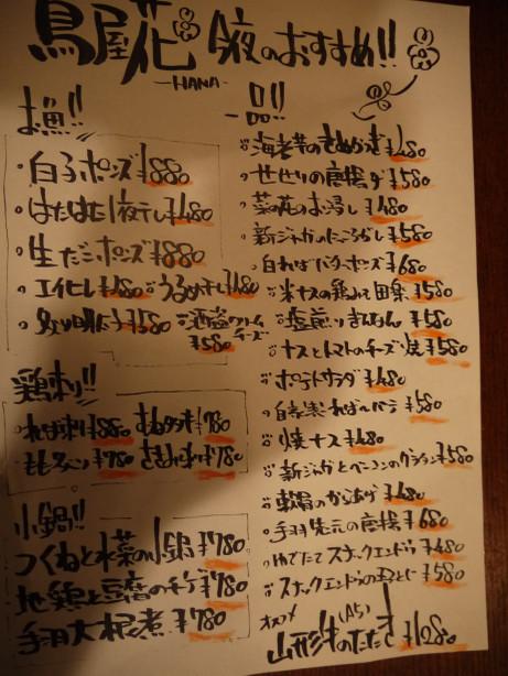 20150103_menu3
