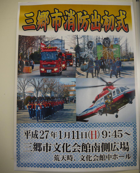 20150112_poster
