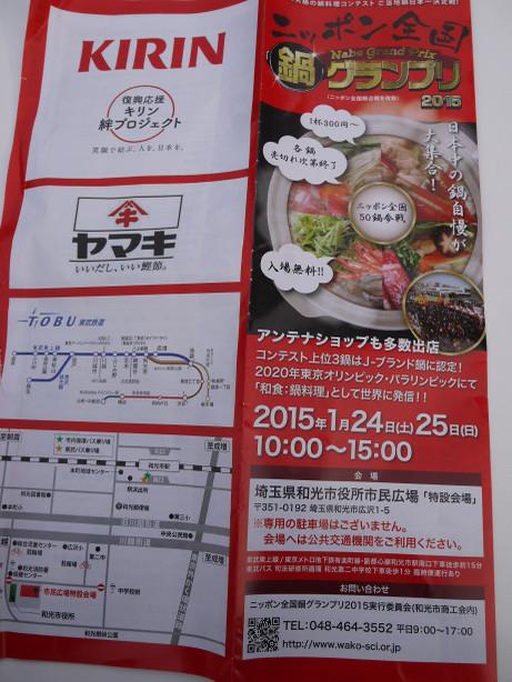 20150126_panfu