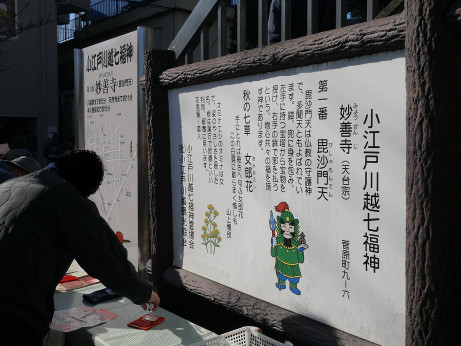 20150128_sitifukujin_1