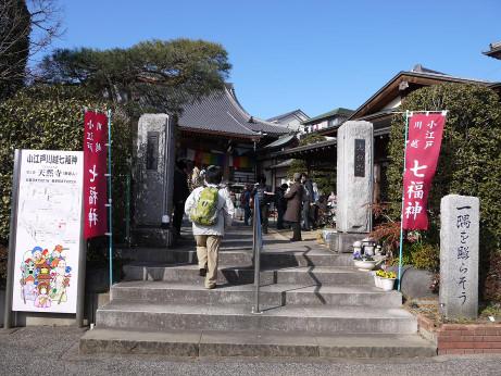 20150129_tennenji_1