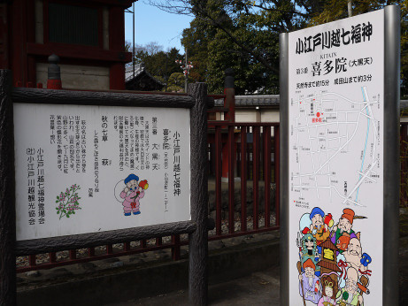 20150203_sitifukujin