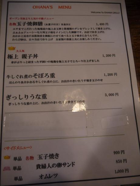 20150216_menu_1