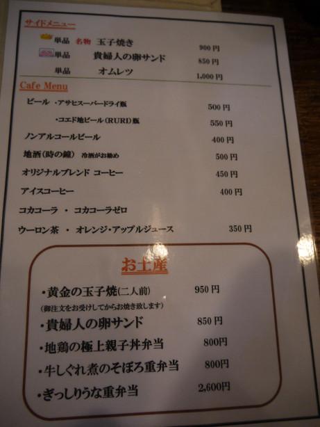 20150216_menu_2