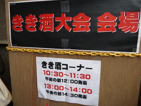 20150223_kikizake_taikai3