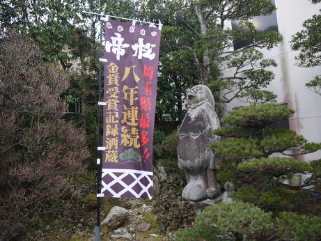 20150223_nobori