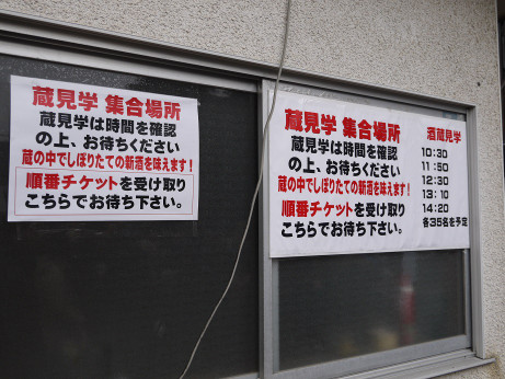20150223_syugou_time