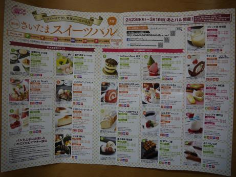 20150224_sweets_list