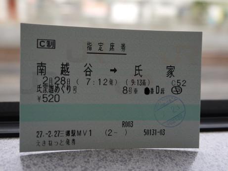 20150301_ticket_1