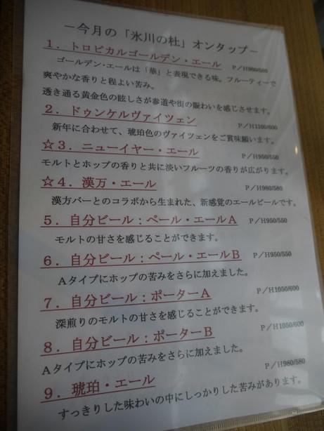 20150307_menu