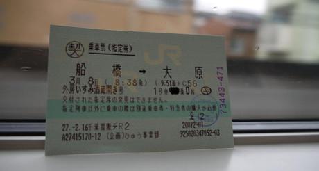 20150309_ticket_1_2