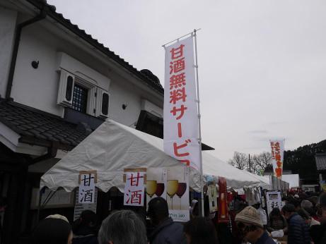 20150315_amazake