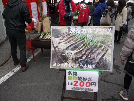 20150315_fukaya_negi