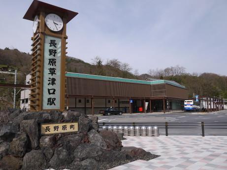 20150420_naganohara_kusatuguti_st_