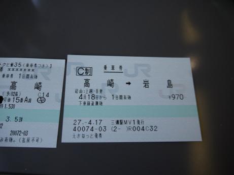 20150421_kippu