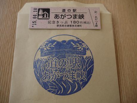 20150427_stamp_1