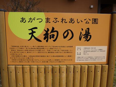 20150427_tengunoyu_2