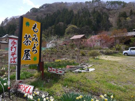 20150430_momijicyaya