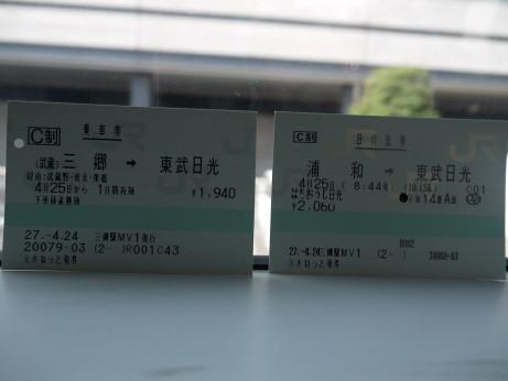 20150503_ticket