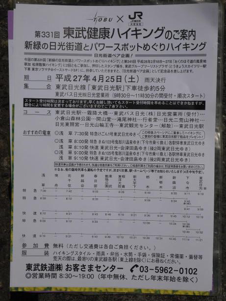 20150521_tobu_annai