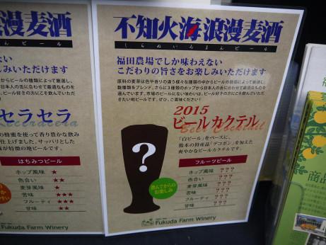 20150523_siranui_roman_beer_1