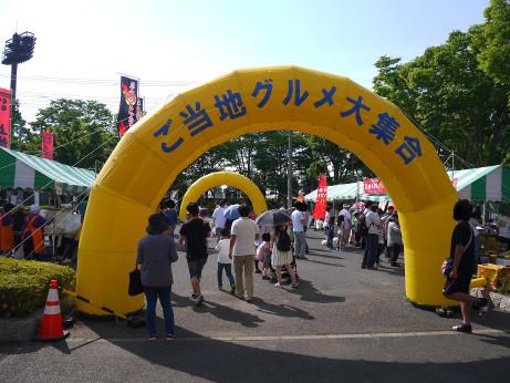20150528_gate