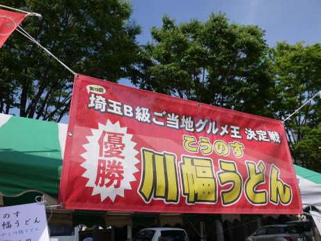 20150528_yusyou