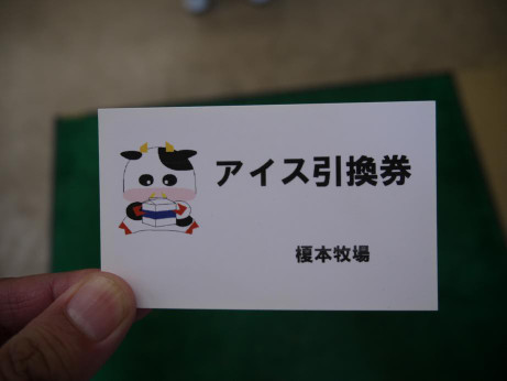20150613_ticket
